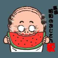 high speed shouwanoojisan[summer]
