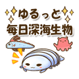 Deep sea life every day Sticker