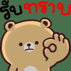 555: Mhee gud gid x Daily Use