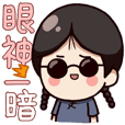 婉君hen霸氣(日常實用篇)