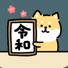 yurushibainu sticker 10 reiwa