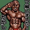 たかし専用 筋肉マッチョスタンプ 3