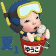 ブルータオル#1【ゆうこ】動く名前スタンプ