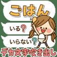 かわいい主婦の1日【デカ文字吹き出し編】