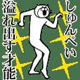 【しゅんぺい】専用!超スムーズなスタンプ