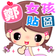 Cute Girl Stickers ( names 12 )