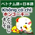 ベトナム語と日本語 コッコとピヨ
