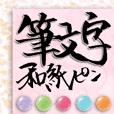 筆文字で敬語~和紙ピン~