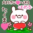 LOVE TAKUMA10