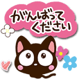 Sticker of Small black cat (Basic)