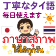 Polite Japanese - Thai for everydays