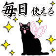 シンプル黒猫☆天使のはね▷毎日使える言葉
