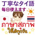 Japanese - Thai for everyday polite boy