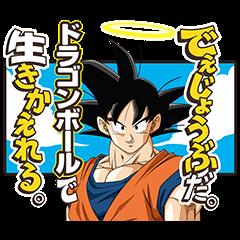 DRAGON BALL SON GOKU Stickers