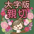 自然系女孩【親切大字版】