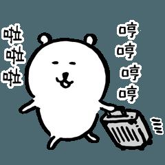 對自己吐槽的白熊(旅行)