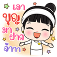 UngPao Sai Boon