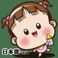 可可亞 Baby(日本語 ver.)