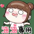 逗趣應答(情侶篇)_涵涵