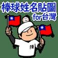 陳先生只有★棒球貼圖 台湾版
