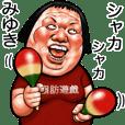 Miyuki dedicated Face dynamite 2
