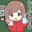 【翔太】に送る専用ジャージちゃん