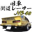 Highway racer NO43
