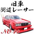 Highway racer NO44