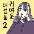 South Korea's lady sticker. vol.2