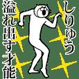 【しりゅう】専用!超スムーズなスタンプ