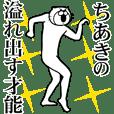 Cat Sticker Chiaki !