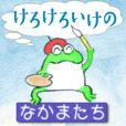 Funny Frog Stickers of Kero-kero Pond
