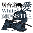 The white monster who loves IAIDO.
