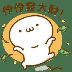 姓名小饅頭VOR.6♥伶伶專用