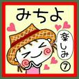 Convenient sticker of [Michiyo]!7