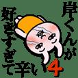 Kishikun Love4
