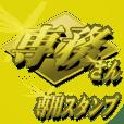 The Senmu Sticker 0000000000