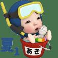 ブルータオル#1【あき】動く名前スタンプ