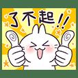不死兔的兔兔台語小教室