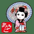 365days, Japanese dance for AKIKO