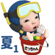 ブルータオル#1【さっちゃん】名前スタンプ