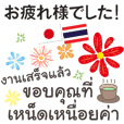 Polite Japanese&Thai words