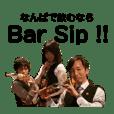 Bar Sipスタンプ2