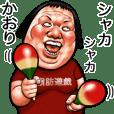 Kaori dedicated Face dynamite 2