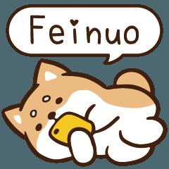 柴語錄 姓名1720 Feinuo