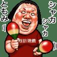 Tomomi dedicated Face dynamite 2