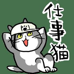 現場 猫 ライン スタンプ