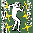 【しょうちゃん】専用超スムーズなスタンプ
