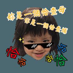 小桃成長日記第2彈之初一寶包新生報到!