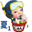 ブルータオル#1【じゅん】動く名前スタンプ